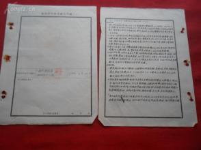 老毕业证《炮校学员毕业书》1951年,品如图。,