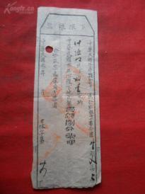 老票证《下限粮票》民国3年,安徽休宁县,品如图。,