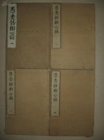 乾隆16年 和刻本佛经《愚秃钞树心录》4册全  日本宽延4年(1751年)木版精刻