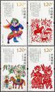 2018-3《中国剪纸(一)》邮票 套票面值4.8元