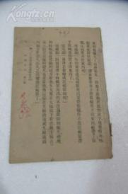 民國中國公民第八冊17092339