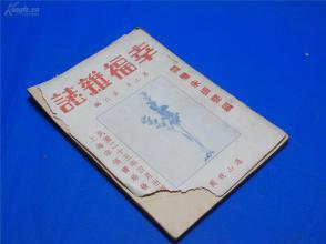 少见的民国杂志《幸福杂志》存一册!!