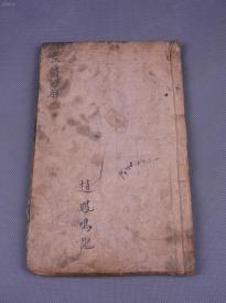 木刻《左傳句讀》存卷二1冊全
