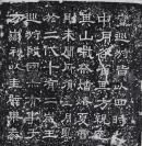 旧拓 汉•郭香查书《西岳华山庙碑》存一张不全(尺寸:35*34cm)HXTX105007