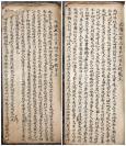 舊抄本 光緒七年(1881)王殿鰲、余步鑒 等呈文一冊二十葉四十面(內容豐富!) HXTX104999