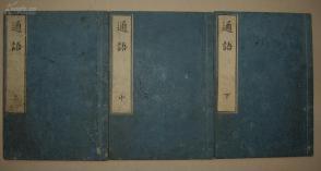 和刻本 《通语》3册全 怀德堂藏 日本明治9年  记述了日本保元(1156年)到元中(1392年)两百多年间的日本野史