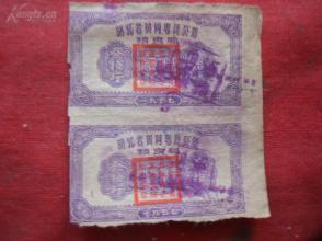 50年代,票证2张合拍,品如图。,,