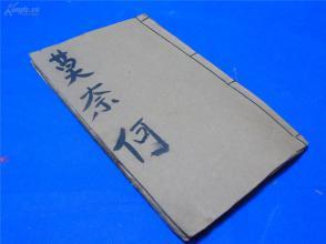 清代木刻民间宝卷书籍《莫奈何》研究民俗的朋友可以看看!!