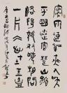 【保真】中国书画家协会常务理事、国家一级美术师张卫东作品:王昌龄《芙蓉楼送辛渐》
