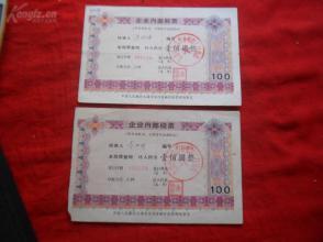 老股票,1989年,上海,2张合拍,,品好如图。,
