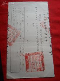 老票证《转入军官预备役证明书》1953年,上海警备司令部,品好如图。
