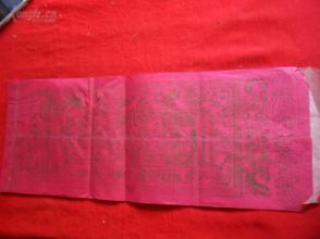 清朝民俗经典年画大红信封一个,品如图。,,