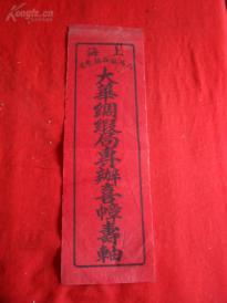 民国广告一张,《上海大华绸缎专办喜幛寿轴》民国,品好如图。,