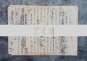 """约五六十年代  佚名 翻译手稿 """"克劳蒂·群斯 书信"""" 一份页十页(关于对其审判的个人陈述及对起诉书的解释) HXTX109762"""