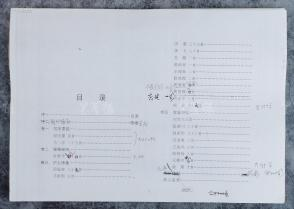 喻蘅舊藏:詩詞名家、書畫家、復原旦大學書法篆刻研究會會長 喻蘅 2000年親筆校改稿《滬上詩魚 》復印件一組一百零五頁 附實寄封  HXTX108538