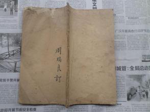 清代毛笔精抄本------------------定六十年流郎歌(定年岁熟歌秘诀)等完整一册