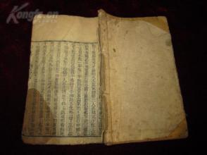 ❤️ 清代木板 小说绿牡丹卷八卷九合订一册。