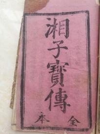木刻,湘子宝传,两本合订。
