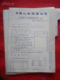 保险文献,1958年公民财产自原保险保单15张合拍,品好如图。