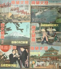侵華罪證《歴史寫真》昭和15年(1940)1至12全  1940年間日本和國際的軍事、政治、歷史、文化、經濟全景,包括大量日軍在中國各地征討的珍貴歷史寫真。同時,大量報道了第二次世界大戰歐洲戰場上的戰事,附贈專用硬封皮
