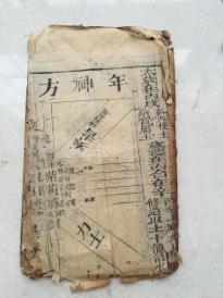 木刻,道光年历书三,双色套印