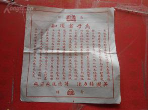 中医广告商标一张,红印,民国,品好如图。/