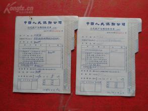 保险文献,公民财产自原保险单15张合拍,1959年,品好如图。,