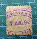 清朝九江商埠邮票--销1894年8月7日--九江英文椭圆戳