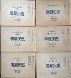 侵華罪證《歴史寫真》大正四年(1915)1至12全 一戰戰場寫真照片,包括日本攻打德占中國青島的大量珍貴歷史寫真,以及中國各地20世紀初的文化古跡照片,附贈專用硬封皮