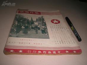 1950年    《旅行杂志》      原装全册