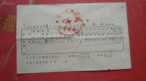 1954年福州市第五中学成绩单一张,品好如图。,,