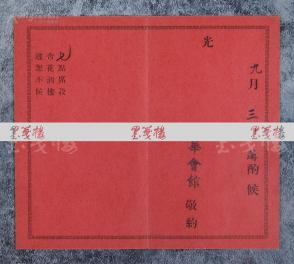 民国时期 美国中华会馆致黄友逢请柬 一件(尺寸:14.3*16.2cm) HXTX109806