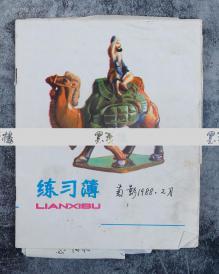 原周信芳秘书、上海文史馆馆员 罗选斌 1988年信稿一册十余面/页(使用上海市学校统一簿册,尺寸:19*15.5cm) HXTX109810