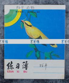 原周信芳秘书、上海文史馆馆员 罗选斌 1986年信稿一册三十余面/页(使用上海市学校统一簿册,尺寸:18.8*15.4cm) HXTX109809