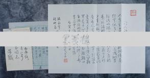 王-德-义旧藏:翁有成之子、著名书法家、上海市文史研究馆馆员 翁闿运诗稿《春夜洛城闻笛》等一页 附上海画家陈月枫毛笔签赠诗稿复印件一页 带手书实寄封 HXTX109816