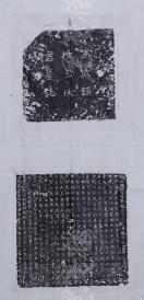 陈-翯-洲旧藏:旧拓 北齐《乞伏保达墓志》带碑额一组两张全  (托裱为一大张;尺寸:39*39cm、46.5*47cm)HXTX106089