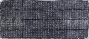 陈-翯-洲旧藏:旧拓 《晋祠圣母庙拜》一张全 (尺寸:42*96cm)  HXTX106092