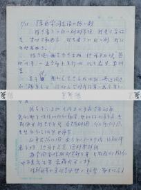 """《陈白尘同志谈""""路""""剧》手稿 一份十一页(未落款)HXTX109825"""
