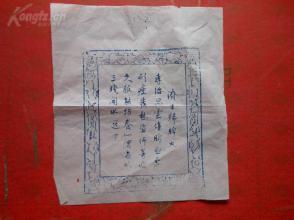 民国中医广告《济生归脾丸》一张,,品好如图,。