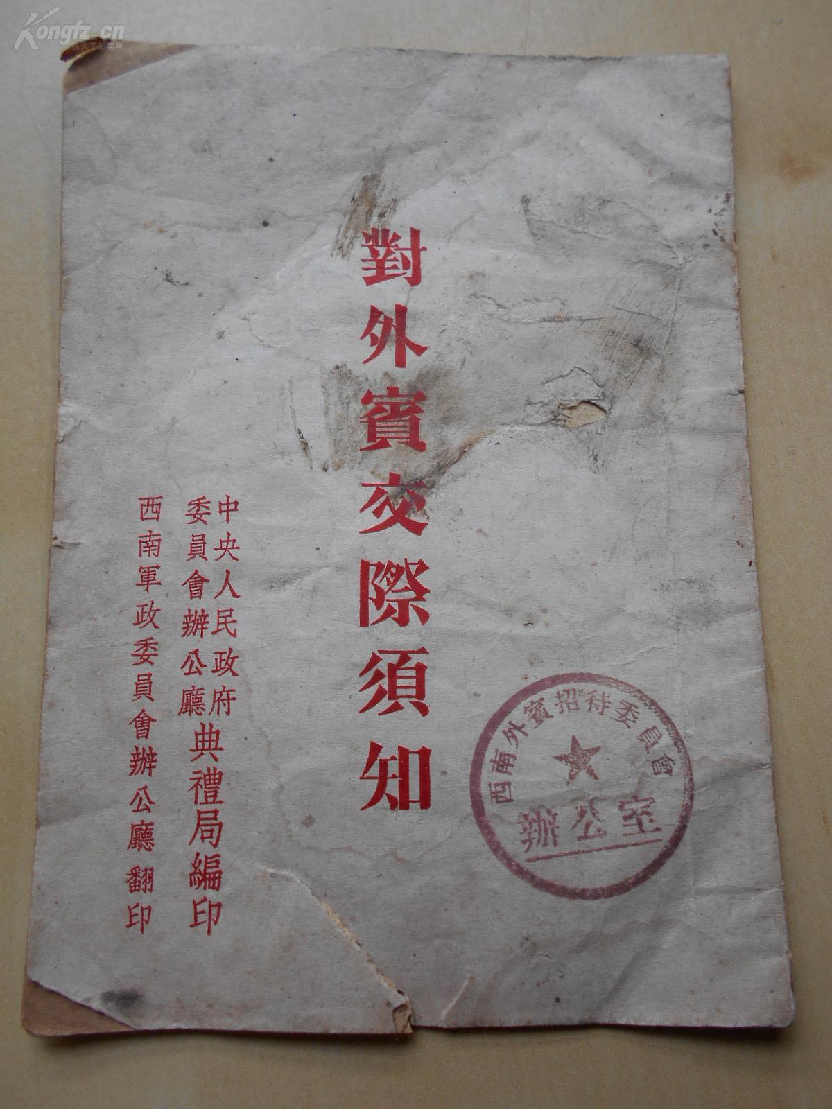 50年代初【对外宾交际须知】西南军政委员会办公厅