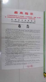 1969年.贵州省布告...