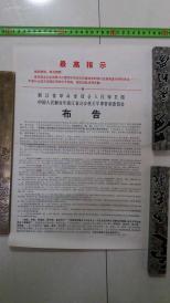 1969年.浙江省布告.枪毙布告...