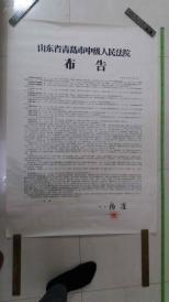 1984年.山东省青岛布告.枪毙布告...