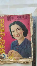 46)昭和十四年(1939)日本杂志《妇人俱乐部》第二十号附录   手工编织彩页50多幅