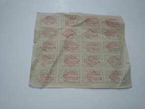 1959年歙县三阳人民公社整版共20枚