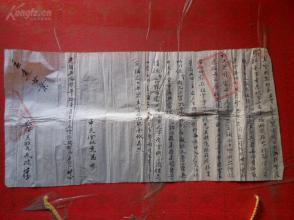 契约文书,光绪29年11月,红契一大张,字写一流,品好如图。