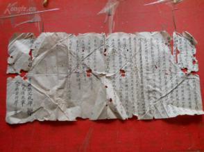 契约文书《立典契》光绪30年4月,一大张,品如图。,