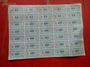 老票证《江西省石油总公司90号汽油》2000年,4大张,品好如图。.