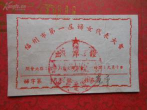 老福州文献《福州市第一届妇女代表大会-----出席证》50年代,品好如图。