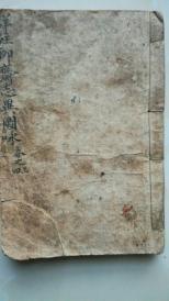 48)清或民  白纸精印 64开《详注聊斋志异图咏》卷三卷四,合订一册(大量石板图)